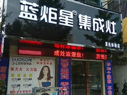 蓝炬星集成灶河南商丘夏邑专卖店