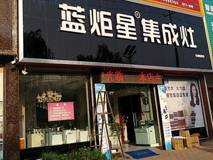 蓝炬星集成灶河南平顶山汝州市专卖店