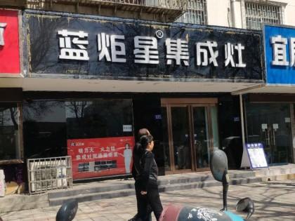 蓝炬星集成灶河南郑州荥阳专卖店