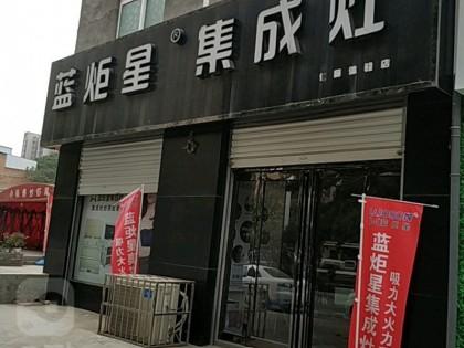 蓝炬星集成灶河南洛阳专卖店