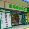 蓝炬星集成灶广东东莞专卖店 (66播放)