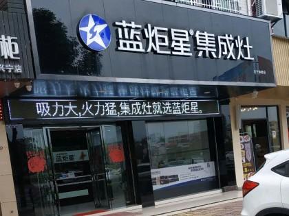 蓝炬星集成灶广东梅州兴宁专卖店