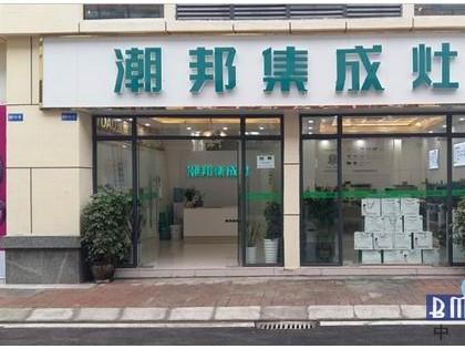 潮邦集成灶贵州遵义习水县专卖店