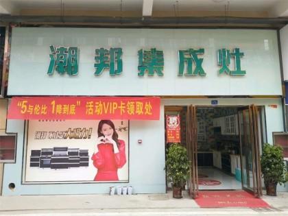 潮邦集成灶河南南阳邓州专卖店
