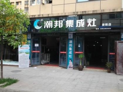 潮邦集成灶四川资阳专卖店