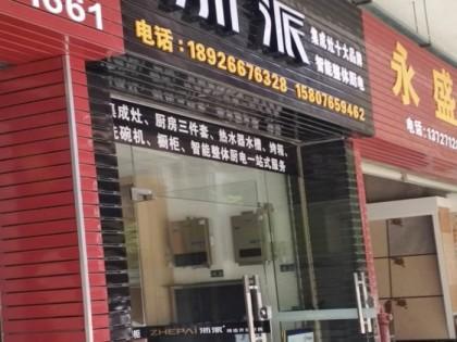 浙派集成灶福建厦门市海沧区专卖店