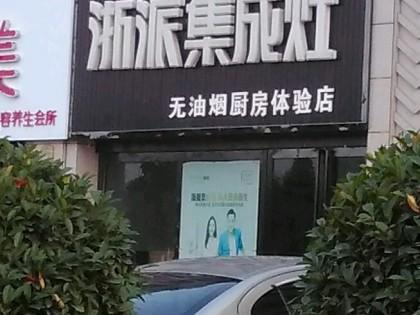 浙派集成灶河南焦作博爱县专卖店