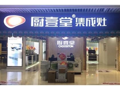 厨壹堂集成灶江西九江专卖店