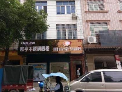 厨壹堂集成灶湖南永州宁远专卖店