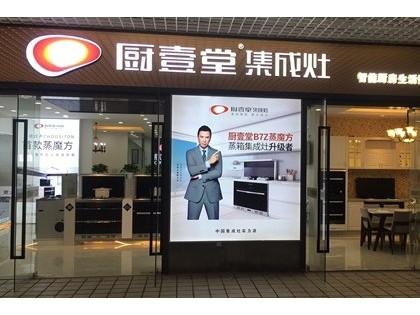 厨壹堂集成灶上海浦东专卖店