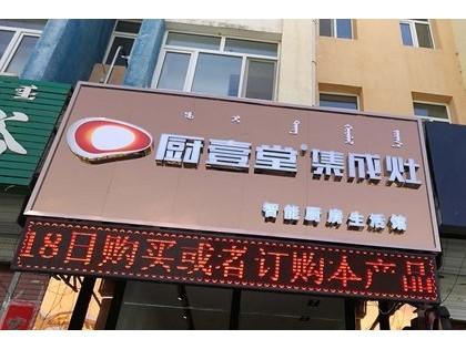 厨壹堂集成灶内蒙古赤峰专卖店