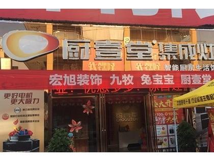 厨壹堂集成灶湖北恩施来凤专卖店
