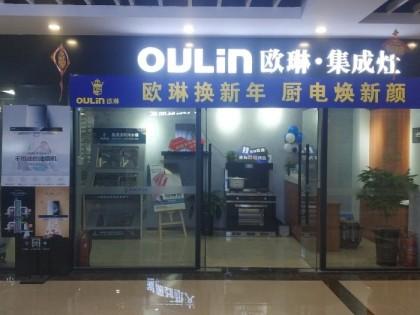欧琳集成灶河北邢台专卖店