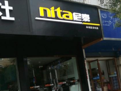 尼泰集成灶安徽宣城广德专卖店