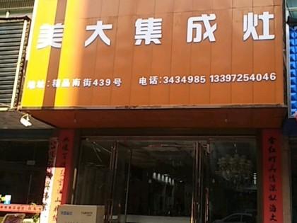 美大集成灶湖北黄冈黄梅县专卖店