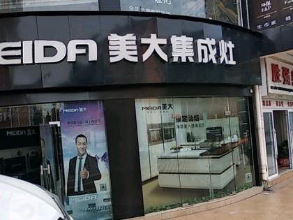美大集成灶湖北十堰竹山县专卖店
