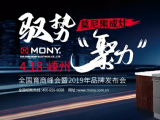 """4.18莫尼""""驭势·聚力""""全国育商峰会暨品牌发布会蓄势待发! (1178播放)"""