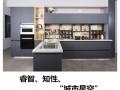 """安泊橱柜工业风新品,打造专属于你的""""城市星空"""" (1133播放)"""