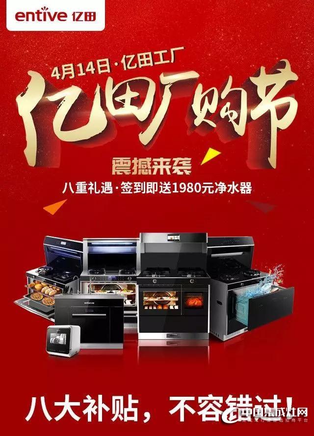 劲爆钜惠,一优到底!亿田集成灶浙江全省厂购节重磅来袭!!