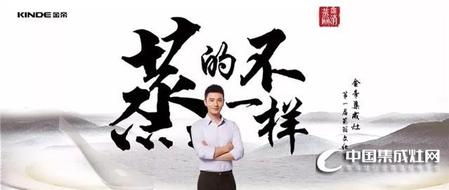 成功与荣耀!金帝集成灶华中大区二季度营销会议火力全开!