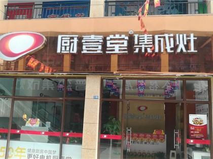 厨壹堂集成灶山东乐陵专卖店