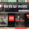 厨壹堂集成灶山西运城专卖店 (48播放)