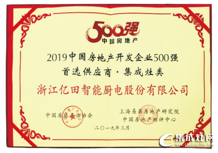 亿田打造新零售体系,全国81店同开!