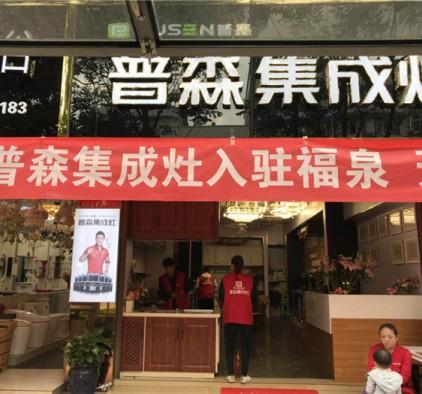 普森集成灶贵州福泉专卖店