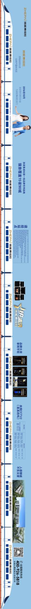 浙派集成灶搭载高铁时速,共创品牌高度!