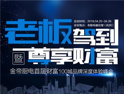 4月25日,金帝集成灶财富论坛暨春季选商大会诚邀共襄盛举!