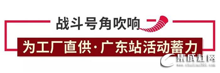 百能不锈钢橱柜战斗号角吹响,广东站活动蓄力中!