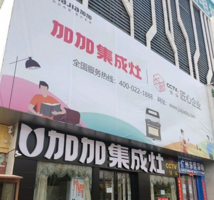 加加集成灶河南南阳卧龙区专卖店