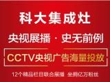 科大集成灶重金续签CCTV,央视广告5月1日震撼上线! (996播放)