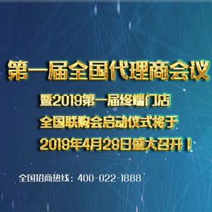佳歌第一届代理商会议暨2019终端门店全国联购启动仪式