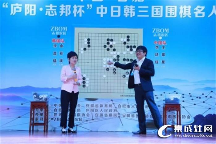 """第七届""""庐阳·志邦杯""""中日韩三国围棋名人混双赛圆满结束"""