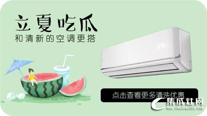 创维提醒您,请专业清洗您的空调!