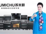 苏米厨集成灶强势登陆央视,2019加速品牌升级 (137播放)