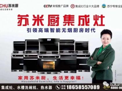 【品牌运营】苏米厨集成灶睢县开业庆典活动4月30日圆满落幕