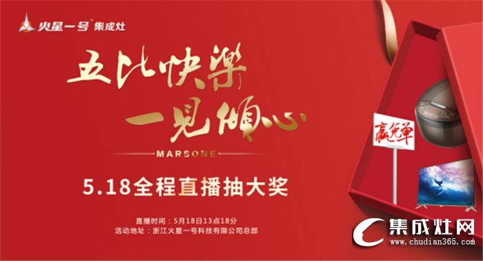 火星一号集成灶5月18日全国直播抽奖,5151现金免单!