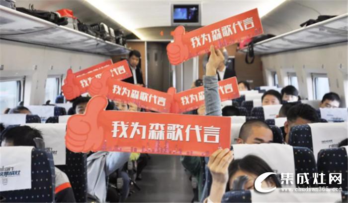 2019森歌集成灶第一批高速广告来袭!地区强势布局!