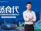"""金帝""""蒸食代""""战略发布会即将亮相上海外滩奔驰主题餐厅! (1088播放)"""