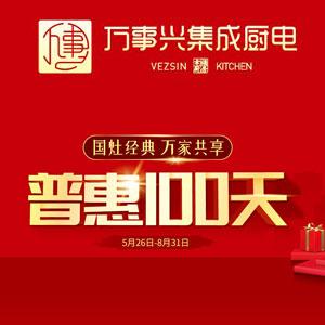 """万事兴2019厨电""""普惠100天""""启动峰会"""
