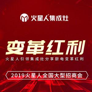 """""""变革红利""""2019年火星人集成灶全国大型招商会"""
