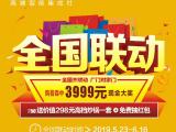 全国联动 工厂开仓 掀起购买普森集成灶热潮 (1487播放)