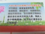 """厨壹堂、永发机电携手嘉兴市广播电视集团共倡""""自强脱贫、助残共享"""" (877播放)"""