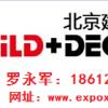 2020年北京橱柜展览会【第30届橱柜展】北京橱柜展览会