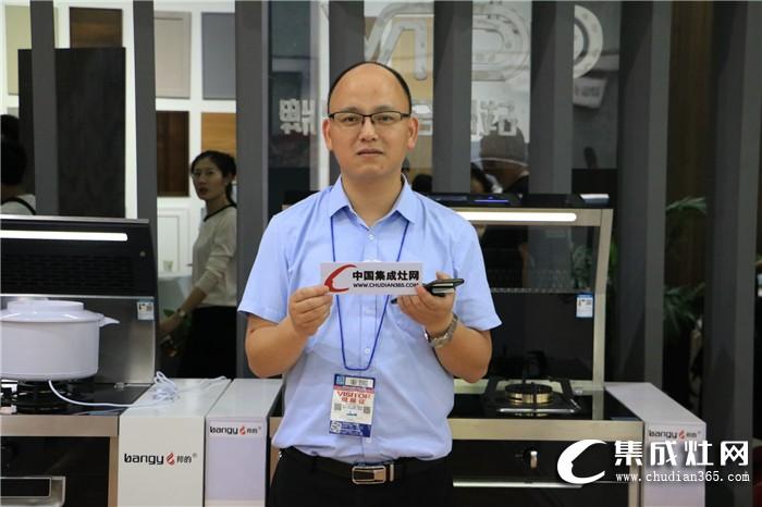 【厨卫展专访】邦的汪鑫:提升品质,做到产品出厂合格率100%