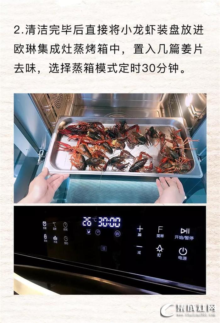 想在家里体验龙虾狂欢季?欧琳成全你!