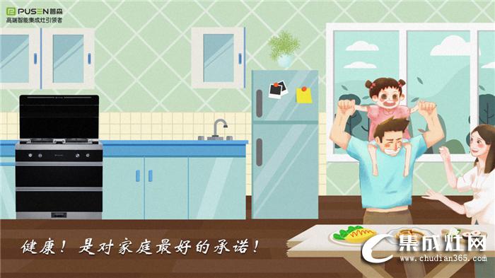 """好期待喔~普森集成灶新专利""""风随火动""""即将面世!"""