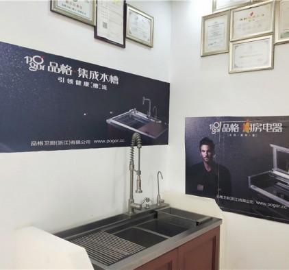品格集成灶江苏扬州专卖店